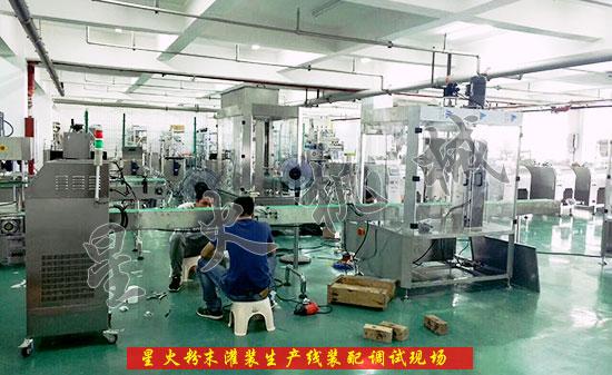 粉末灌装生产线_瓶装粉末灌装生产线