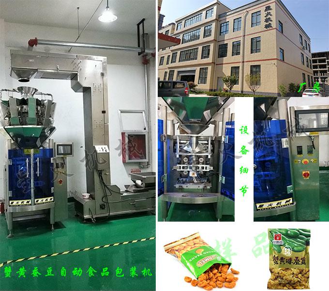 南京星火颗粒竞博官网械厂房展示蟹黄蚕豆自动食品竞博官网、设备细节及包装样品