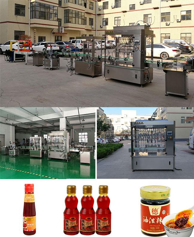 南京星火厂房展示辣椒油自动灌装机、液体灌装流水线及辣椒油灌装机灌装样品