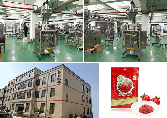 南京星火机械厂房展示袋装果蔬粉竞博官网设备及草莓果蔬粉竞博官网包装样品