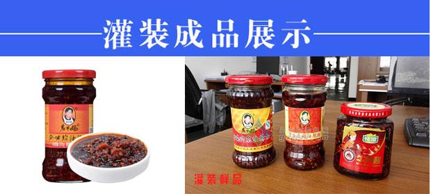 星火瓶装牛肉酱灌装机生产线设备样品展示