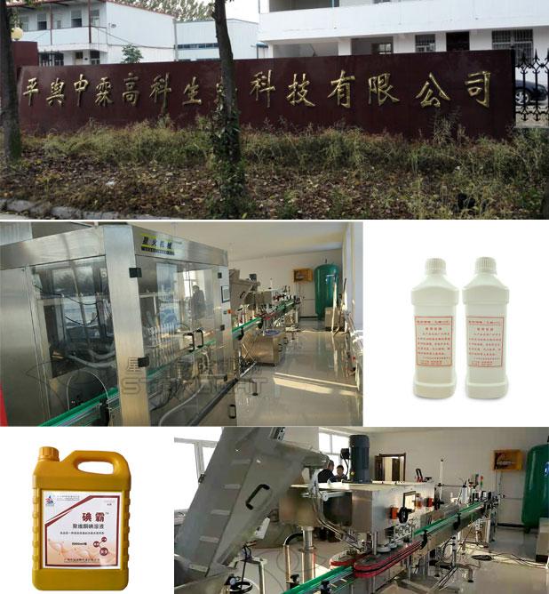 星火液体兽药自动化生产线设备展示